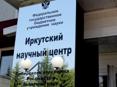 ИНЦ СО РАН: для иркутских институтов нужно строить новые здания