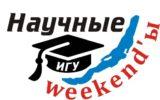 «Научные weekend-ы» продолжит лекция о провинциальной России