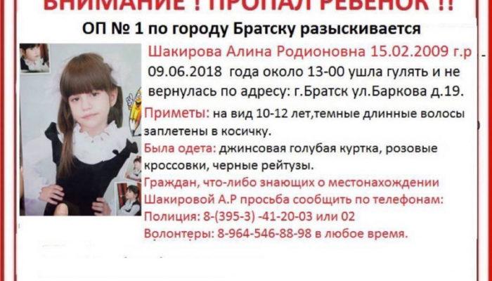 Поиски Алины Шакировой, пропавшей в Братске 9 июня, продолжаются.