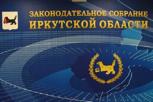 Назначены выборы депутатов Законодательного собрания Иркутской области