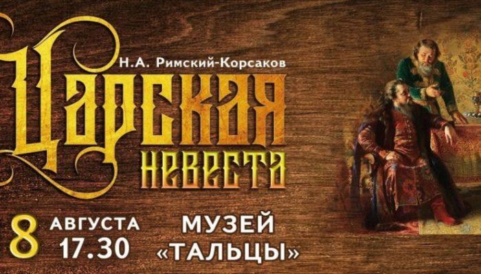 Оперу Римского-Корсакова «Царская невеста» представят в Тальцах под открытым небом