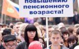 Пикет против повышения пенсионного возраста пройдет в Иркутске