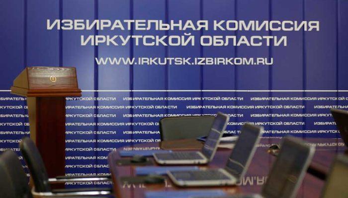 Председателя Избирательной комиссии Иркутской области выберут 7 июня