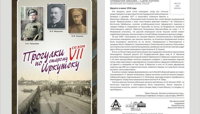 «Прогулки по старому Иркутску» расскажут о гражданской войне в городе 19 июня
