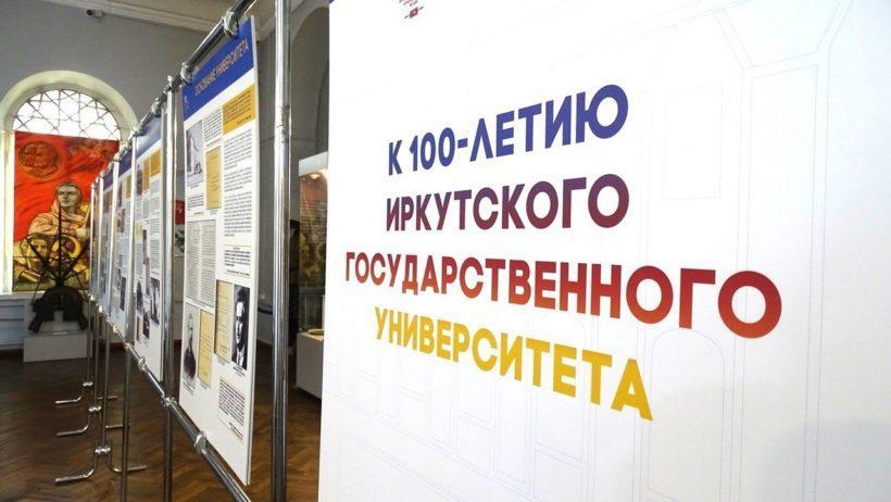В Иркутске открылась планшетная выставка, посвященная столетию ИГУ