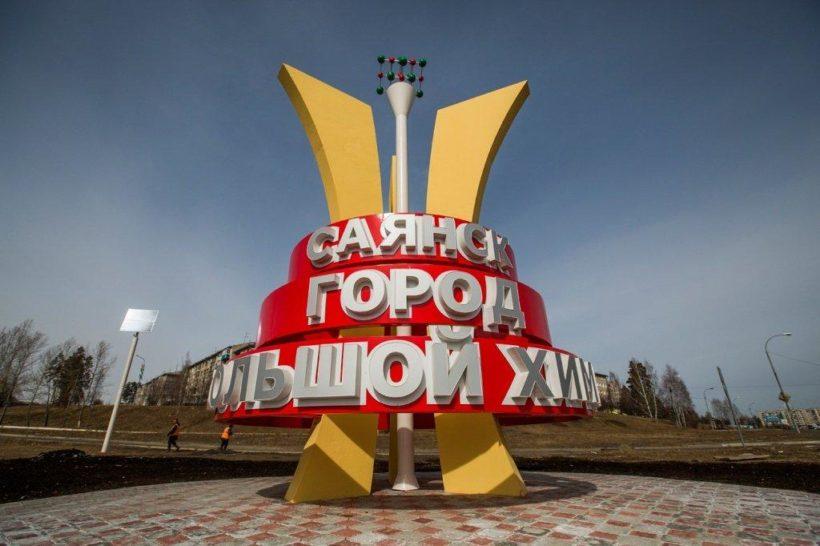 До 2020 года в Саянске планируют построить химико-металлургический завод