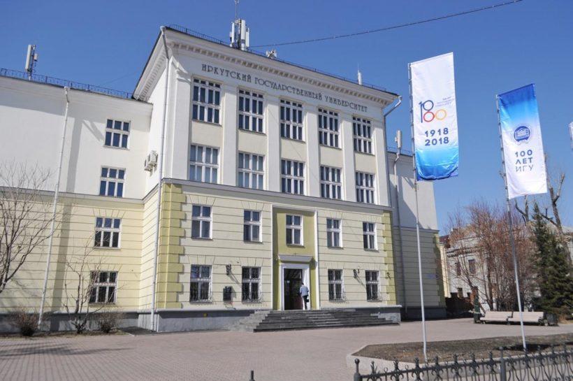 Минобрнауки приняло документы от кандидатов на должность ректора ИГУ