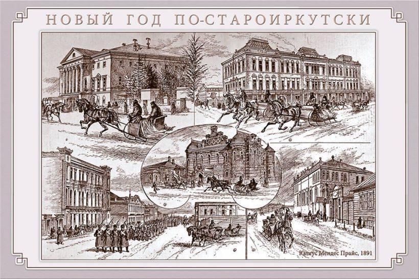"""Открытки из серии """"Новый год по старо-иркутски"""""""