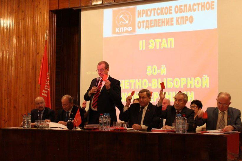 С. Левченко переизбран первым секретарем Иркутского обкома КПРФ
