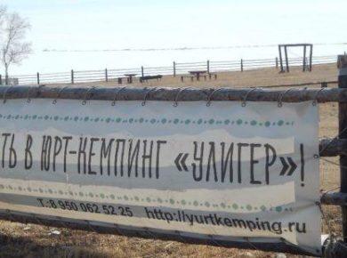 """Деятельность турбазы """"Улигер"""" в Большом Голоустном приостановлена по решению суда"""