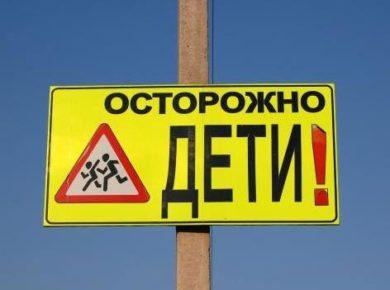 За прошедшую неделю в Иркутской области произошло 10 ДТП с участием детей