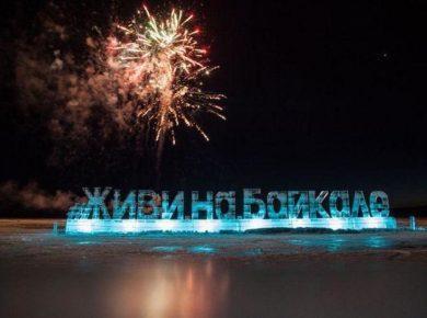 "Меньше месяца осталось до начала фестиваля ""Живи на Байкале"""