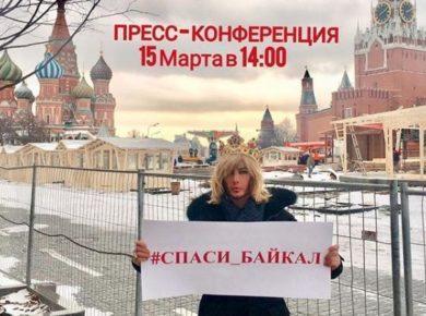 Сергей Зверев 15 марта проведет пресс-конференцию по поводу строительства завода на Байкале