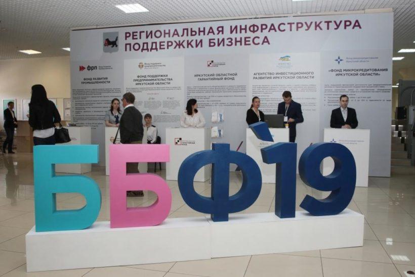 Байкал Бизнес форум. Губернатор Иркутской области выступил с инвестиционным посланием