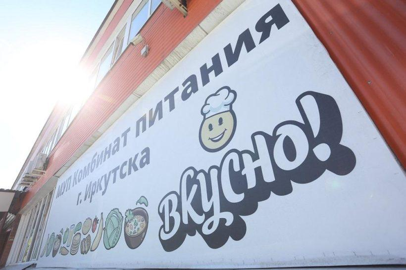 Дума Иркутска: убытки Комбината питания города растут