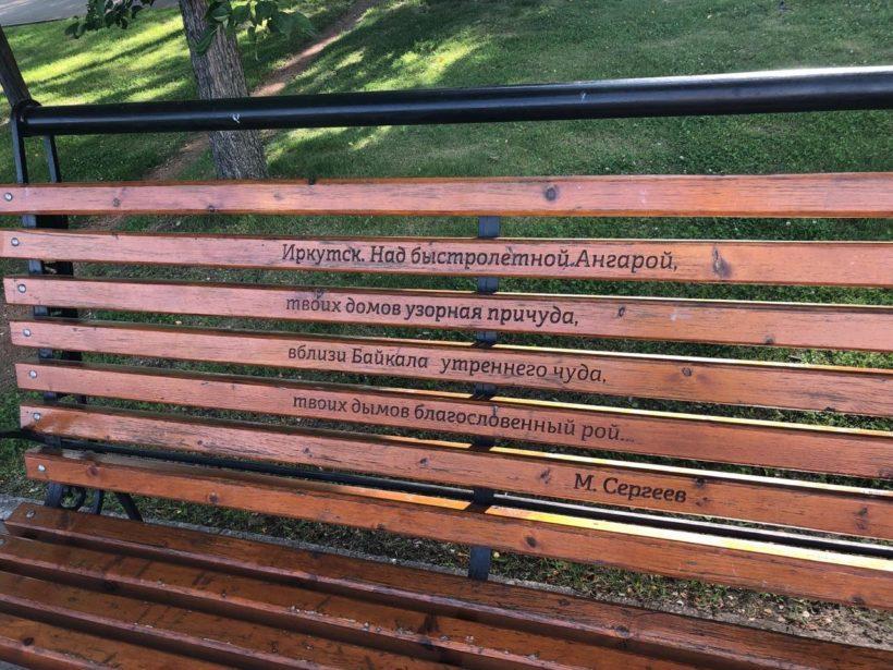 Поэзия на скамейках. Фоторепортаж