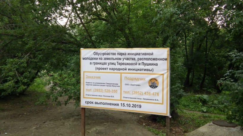 Новый парк начали благоустраивать в Свердловском округе Иркутска