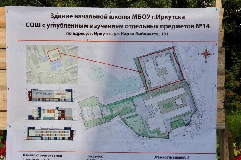 Учебный блок школы 14 начали строить в Иркутске