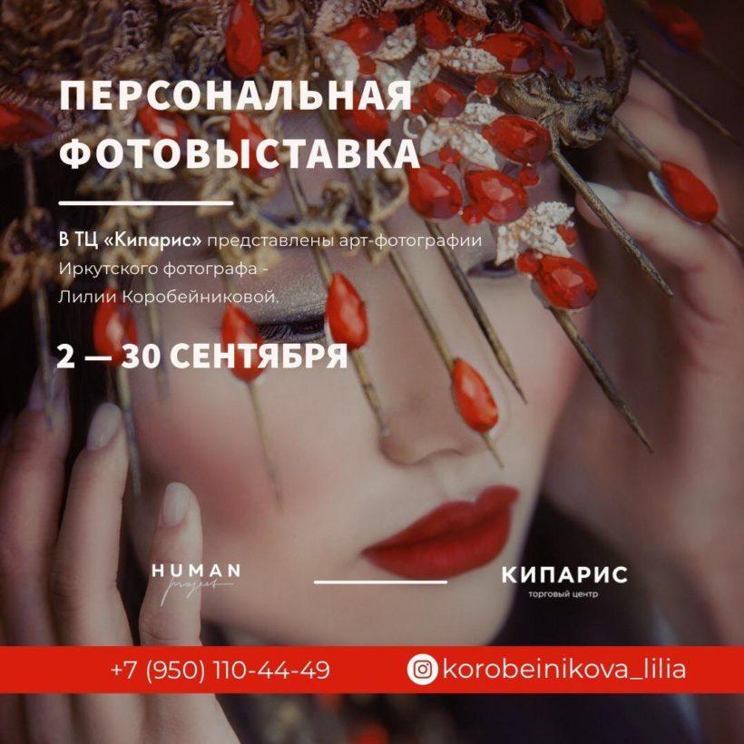 Фотовыставка Лилии Коробейниковой
