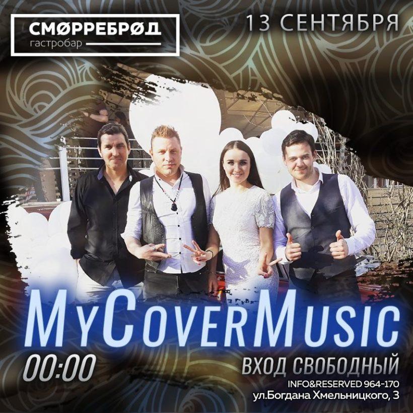 Концерт группы My Cover Music