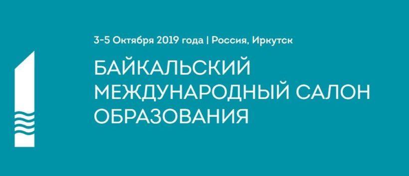 Байкальский Международный салон образования вновь пройдет в Иркутске