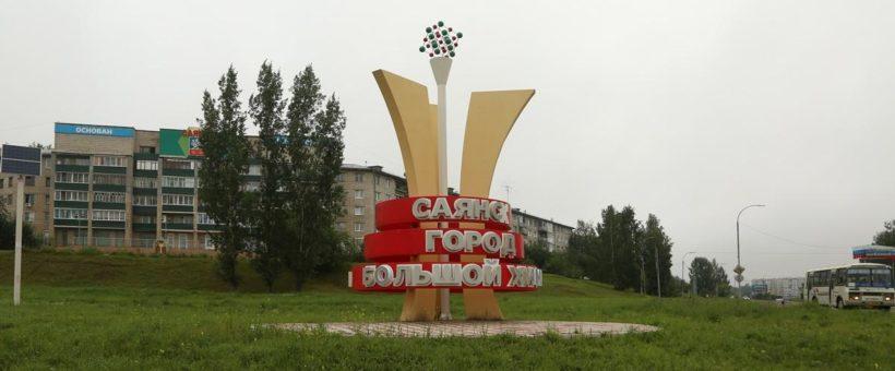 Путешествие в Саянск – город, не видавший бараков