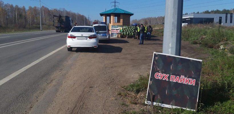 Рейды по выявлению незаконной торговли возле трассы «Сибирь» прошли в Иркутском районе