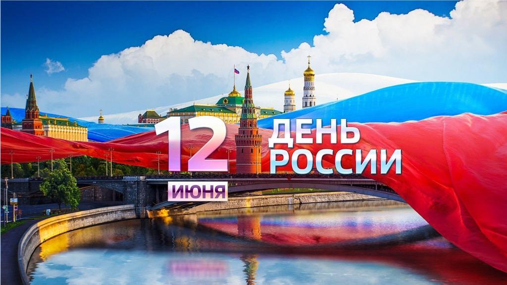 Флешмоб «Моя Россия»
