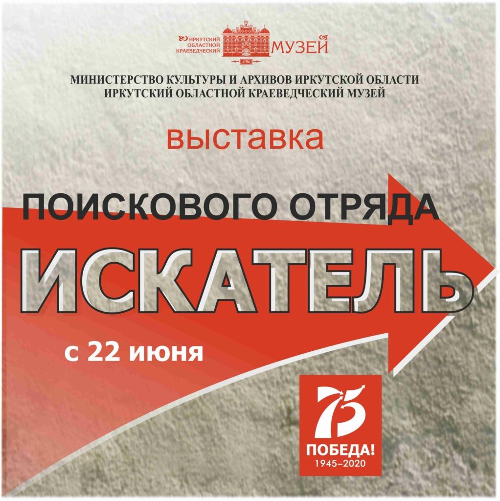 Выставка поискового отряда «Искатель», посвященную 75-летию Победы в Великой Отечественной войне