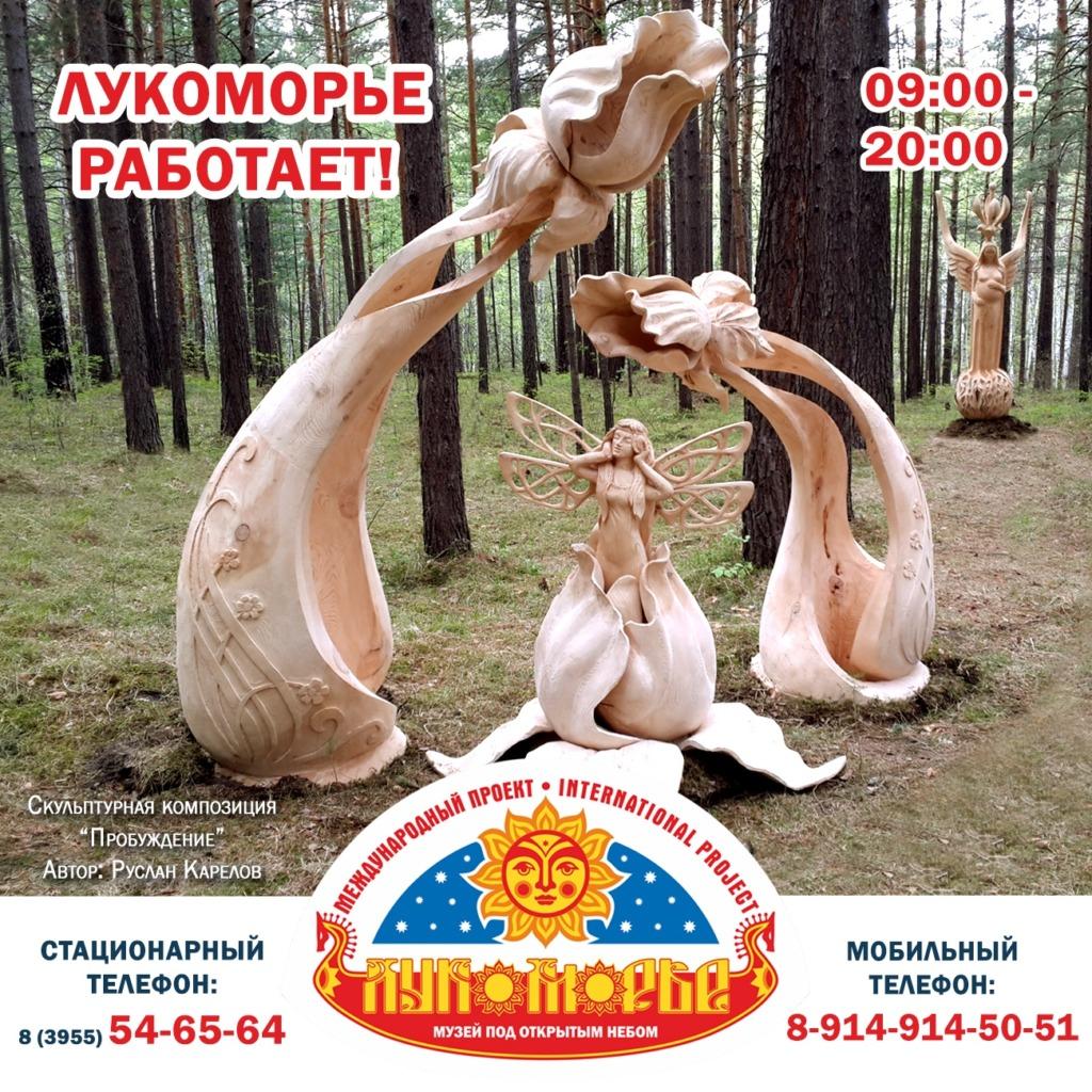 """Международный музей деревянных скульптур """"ЛУКОМОРЬЕ"""""""