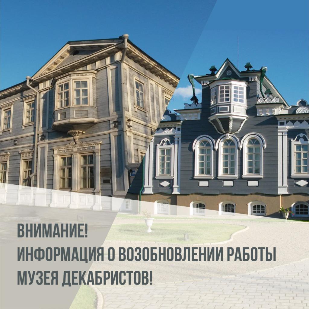 Иркутский музей декабристов возобновляет работу