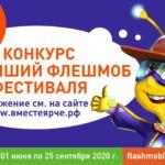 КОНКУРС ФЛЕШМОБОВ #ВМЕСТЕЯРЧЕ
