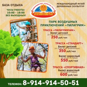 """Верёвочный парк """"Пилигрим"""""""