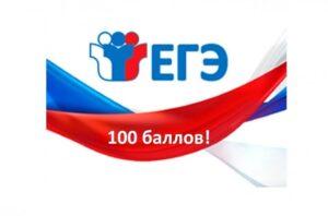 ЕГЭ на 100 баллов сдали восемь учеников из Иркутской области