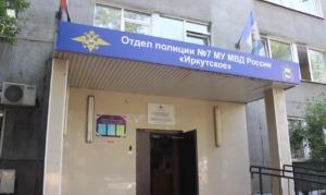Подозреваемых в разбойном нападении на таксиста задержали в Иркутске
