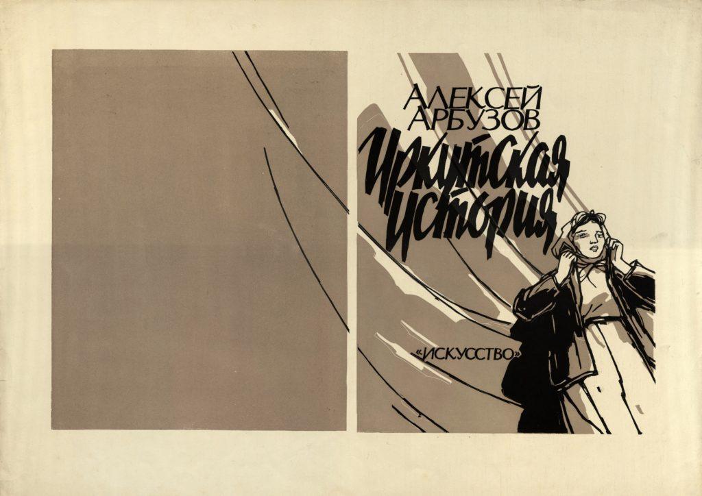 Выставка «Иллюстрации к пьесе «Иркутская история»