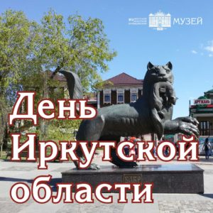 День Иркутской области в Краеведческом музее