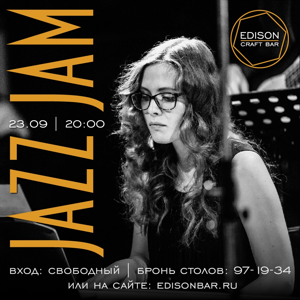 JAZZ JAM №149 в EDISON craft bar