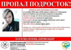 Пятнадцатилетняя девушка пропала в Братском районе