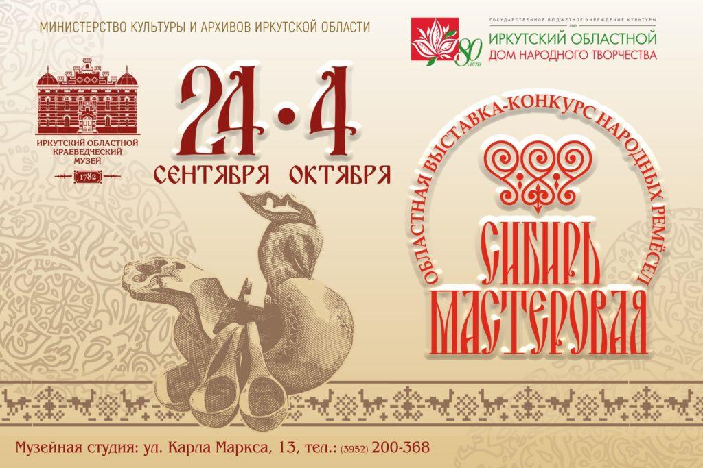 Выставка народных ремесел «Сибирь мастеровая»