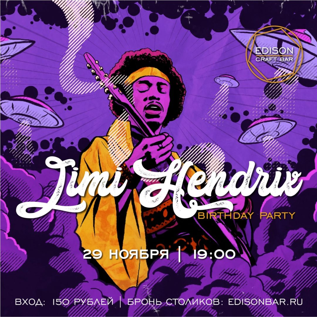 JIMI HENDRIX BIRTHDAY PARTY в EDISON