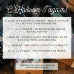 Новогодние мероприятия от Театра пилигримов