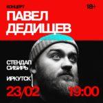 Концерт Павла Дедищева