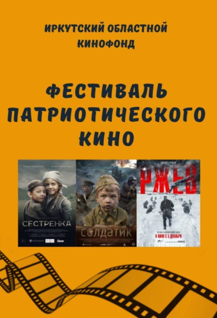 Фестиваль патриотического кино «Родина. Мужество. Честь»