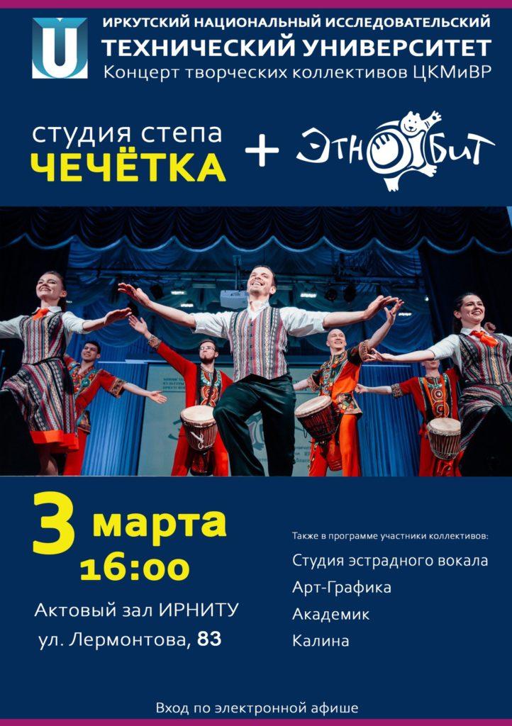 Концерт студии степа Чечётка