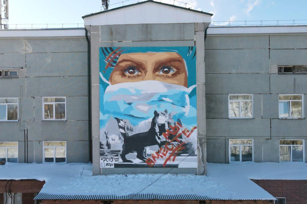 Панно разместили на фасаде Иркутской областной инфекционной больницы в знак благодарности врачам