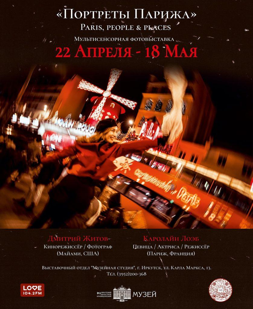 Мультисенсорная выставка Дмитрия Житова «Портреты Парижа»