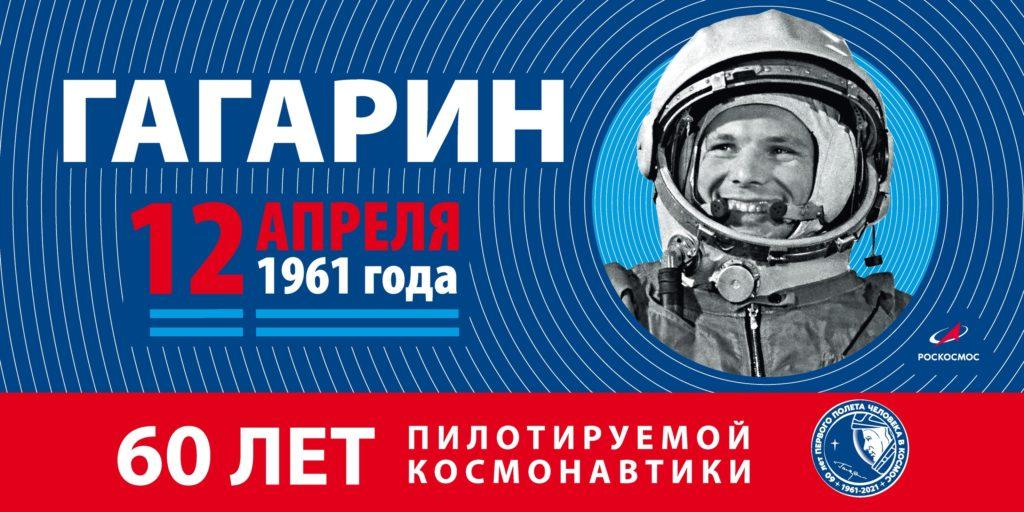 Мероприятия ко Дню космонавтики в Краеведческом музее