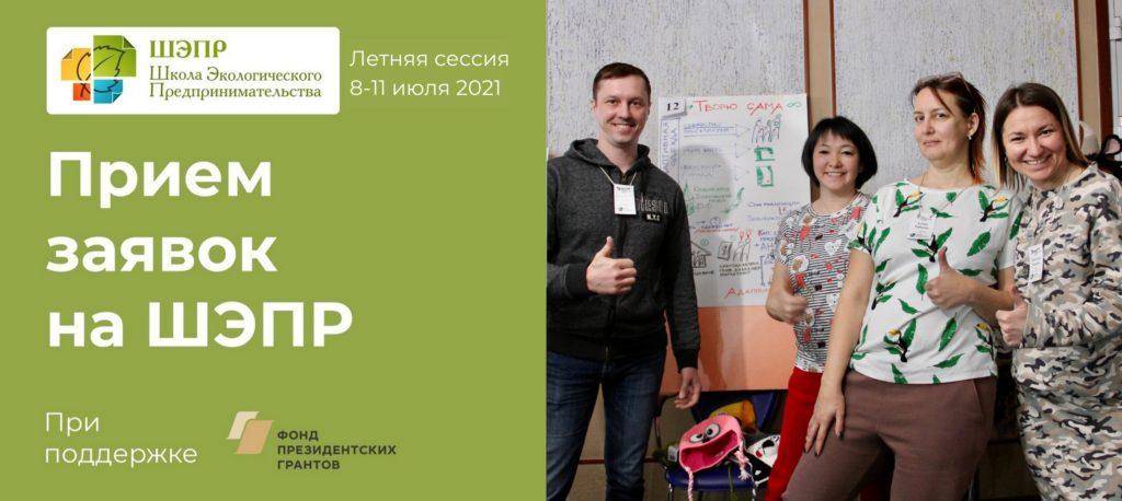 ХХ сессия Школы экологического предпринимательства