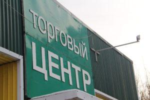 В России предлагают закрепить право покупать товары в магазинах по стоимости с ценников